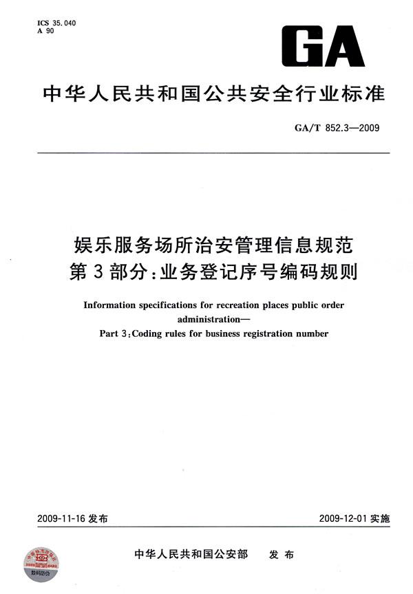 《娱乐服务场所治安管理信息规范   第3部分:业务登记序号编码规则》电子书下载 - 电子书下载 - 电子书下载