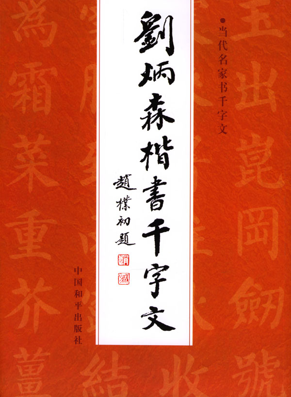 刘炳森楷书千字文(当代名家书千字文)