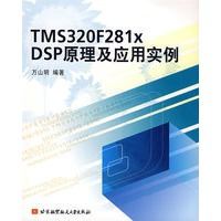 TMS320F281xDSP原理及应用实例