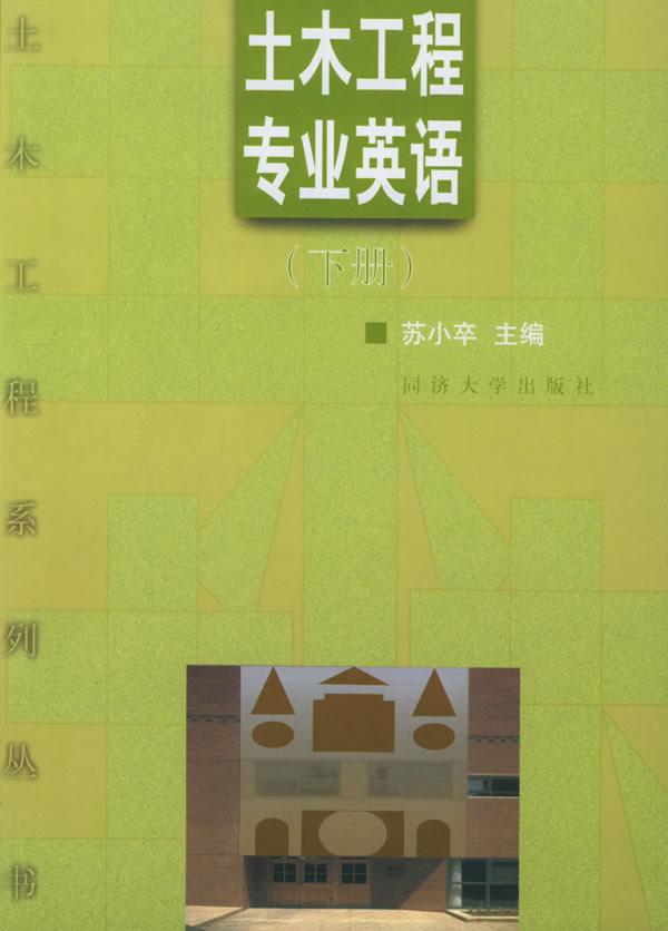 土木工程专业英语(下)——土木工程系列丛书