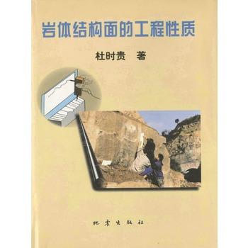 岩体结构面的工程性质(电子书)