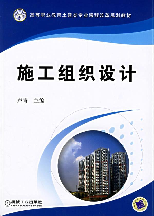施工組織設計(高等職業教育土建類專業課程改革規劃)
