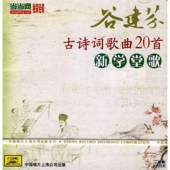 儿童音乐 中文童谣/儿歌 谷建芬:古诗词歌曲20首(2cd)新学堂歌  送