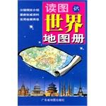 读图识世界地图册