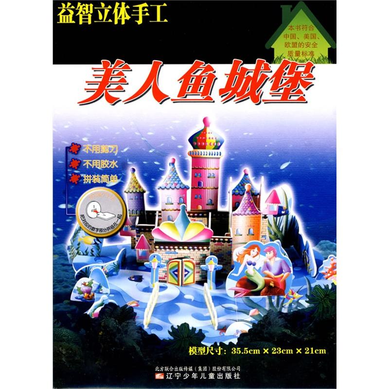 《益智立体手工——美人鱼城堡》赵前