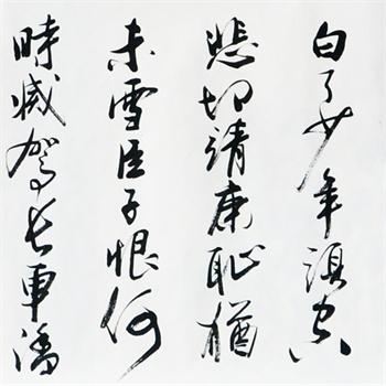 岳飞满江红书法真迹