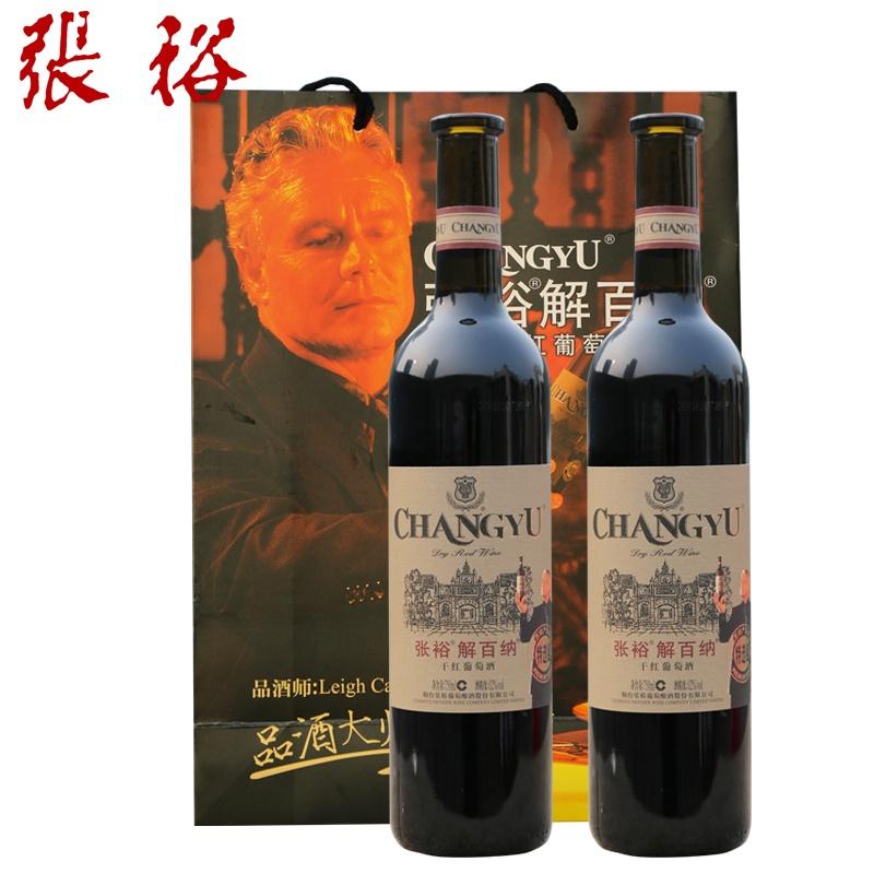 【张裕葡萄酒】张裕品酒大师解百纳干红葡萄酒礼盒