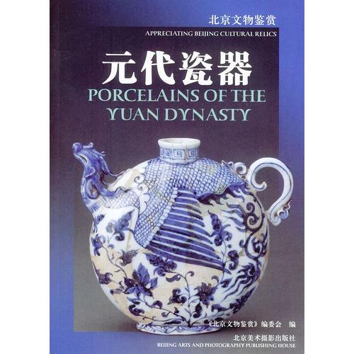元代瓷器 北京文物鉴赏丛书