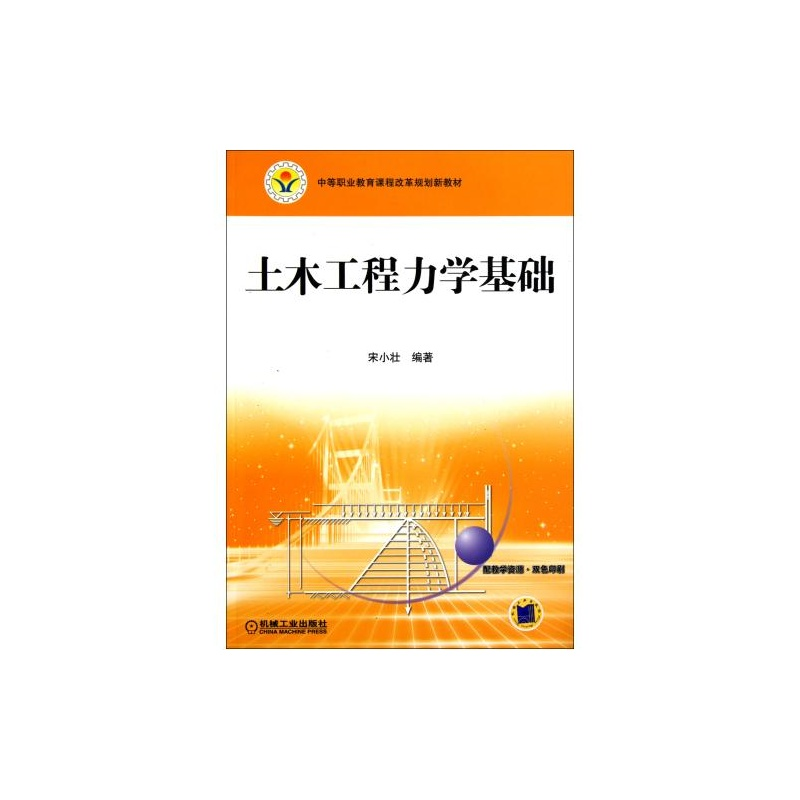 土木工程力学基础中等职业教育课程改革规划新教材