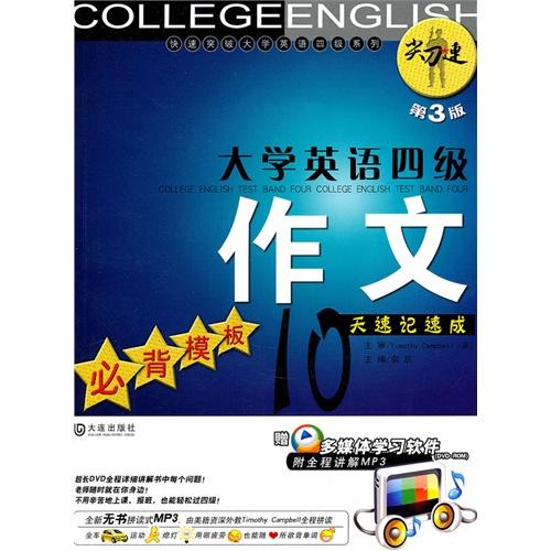 大学英语四级作文 必背模板10天速记速成 第3版 含光盘 大图欣赏