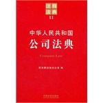 中华人民共和国公司法典——注释法典11