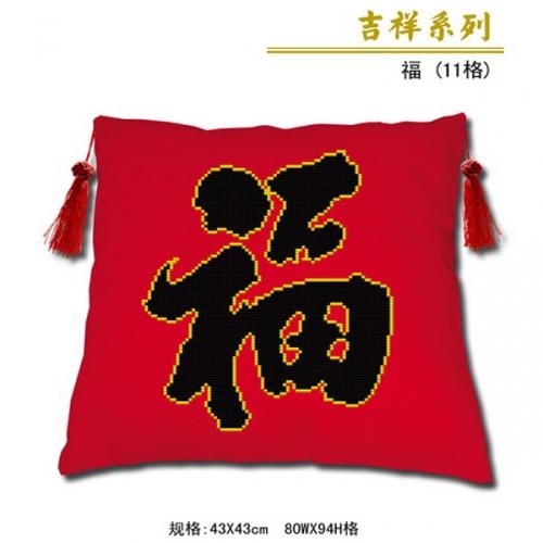 [当当自营] 泰国女王 中格十字绣抱枕套617111ct吉祥系列福图片