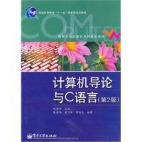 计算机导论与C语言(第2版)