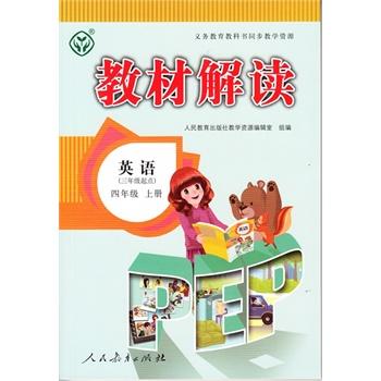 教材_教材解读英语(pep) 四年级上册