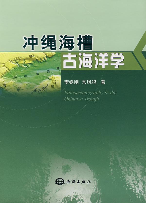 冲绳海槽古海洋学 最新报价,价格走势,用户评论 当当