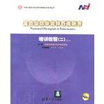 全国信息学奥林匹克联赛 培训教程(二)