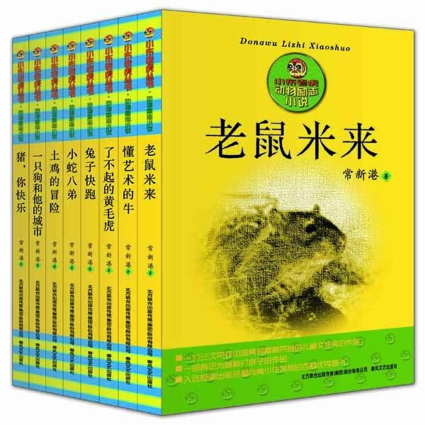 儿童励志书籍推荐