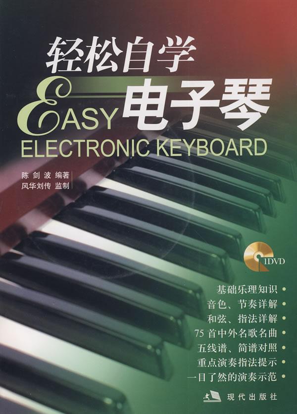 """简谱""""是你学习电子琴"""