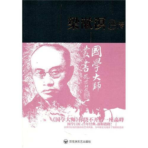 梁漱溟评传 第2版