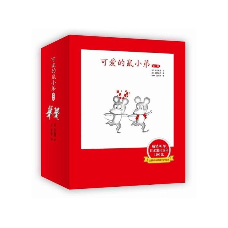 可爱的鼠小弟第1辑(1-6册2013精装版) (日)中江嘉男 南海出版公司