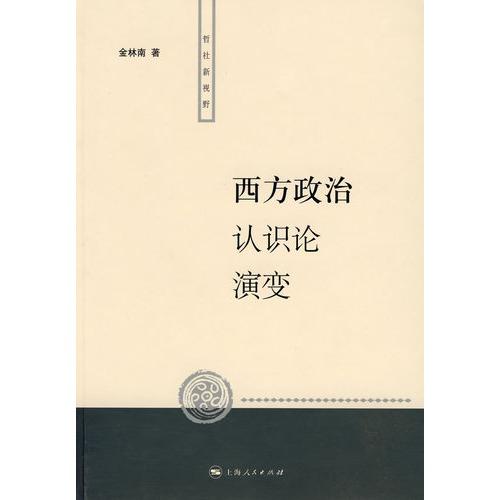 它更是一种社会结构,对中国政治文明具有独特的镜鉴