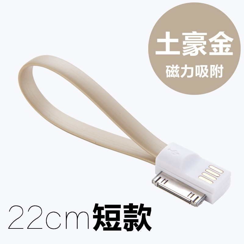 苹果iphone4s磁力数据线