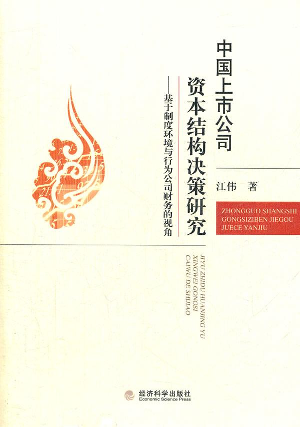 中国上市公司资本结构决策研究--——基于制度环境与