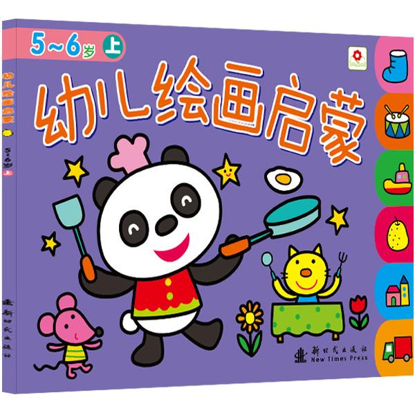 上(幼儿绘画启蒙)