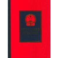 最新中华人民共和国常用法律法规全书增订本