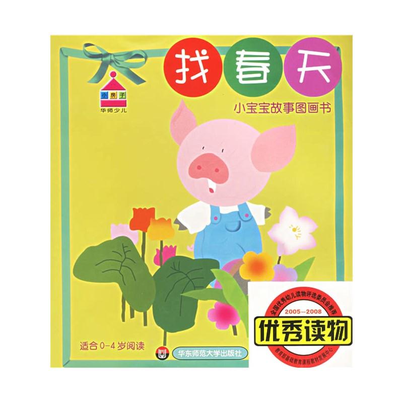 找春天(适合0-4岁阅读)——小宝宝故事图画书