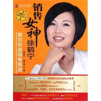 销售女神徐鹤宁教你创造销售奇迹 徐鹤宁,徐云龙 企业管理出版社