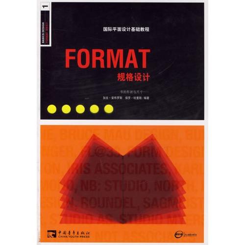 国际平面设计基础教程--format规格设计