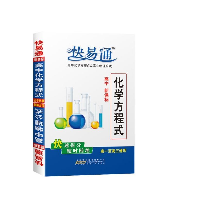【2015快易通高中化学方程式&东西公式高中砸高中生物理骂父母图片