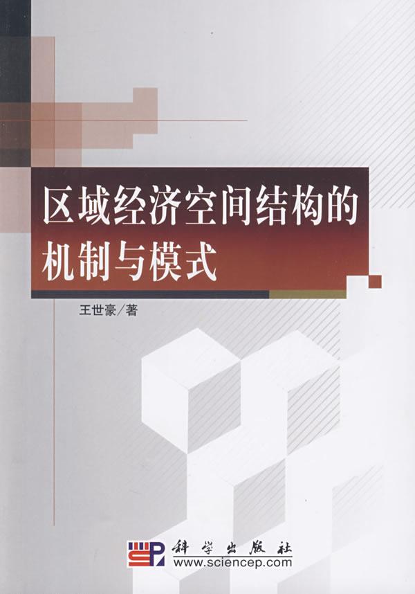 区域经济空间结构的机制与模式