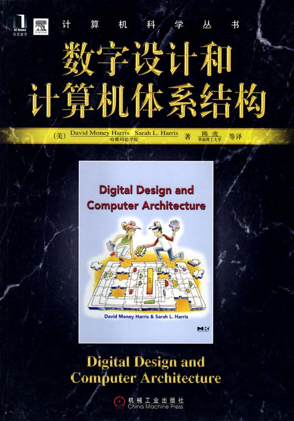 数字设计和计算体系结构(计算机科学丛书)