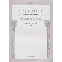 教育原理与策略