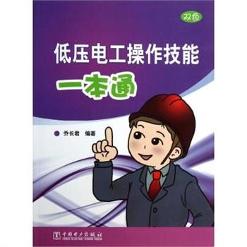 低压电工操作技能一本通(双色) 乔长君 正版书籍