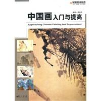 《军地俱乐部丛书中国画入门与提高》封面