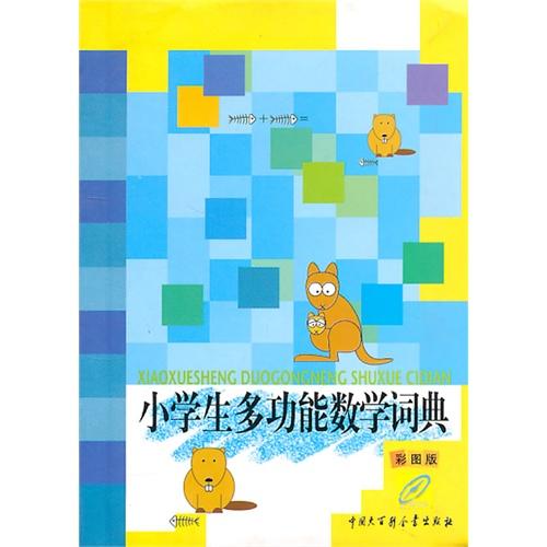 小学生多功词典数学(图书版)/张艳军等_彩图小学生胸的图片