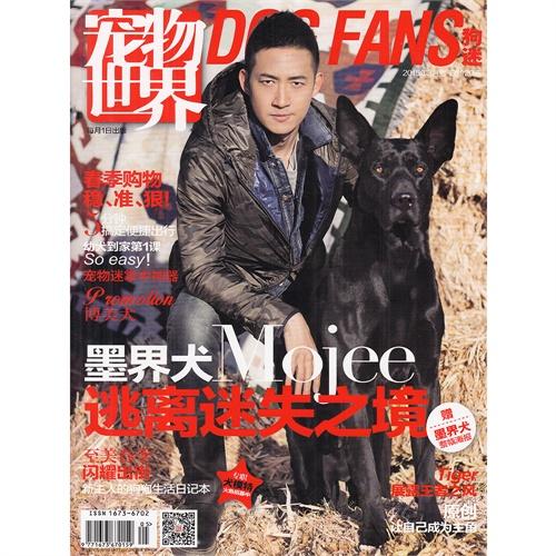 宠物世界杂志狗迷2015年3月 墨界犬 逃离迷失之境