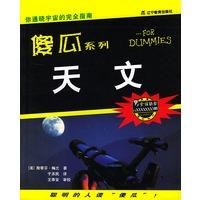 《傻瓜系列:天文》封面
