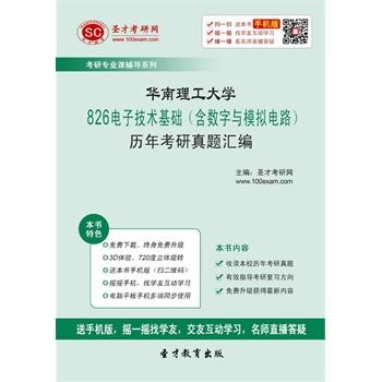 数字与模拟电路)历年考研真题汇编电子书电脑软件非实体书送手机版