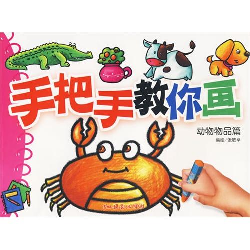 儿童画 单个物体