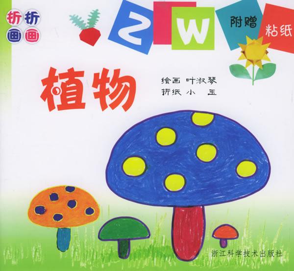 个性签名  design剪贴画图_画画大全昆虫绘画图片大全大图植物的绘画