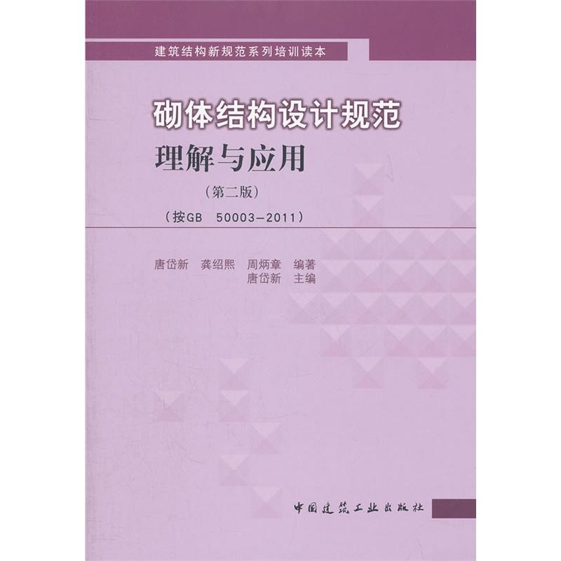 《砌体结构设计规范理解与应用(第二版)》唐岱新