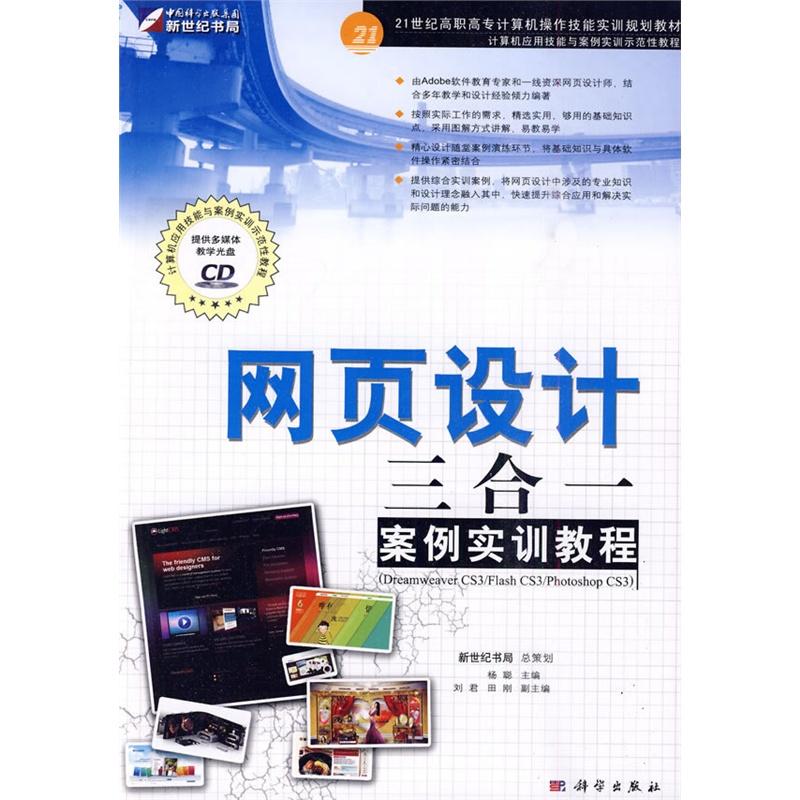 《网页设计三合一案例实训教程(cd)》杨聪