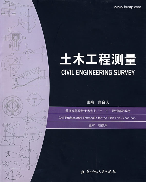 土木工程测量/白会人 主编:图书:价格比较:琅琅比价网