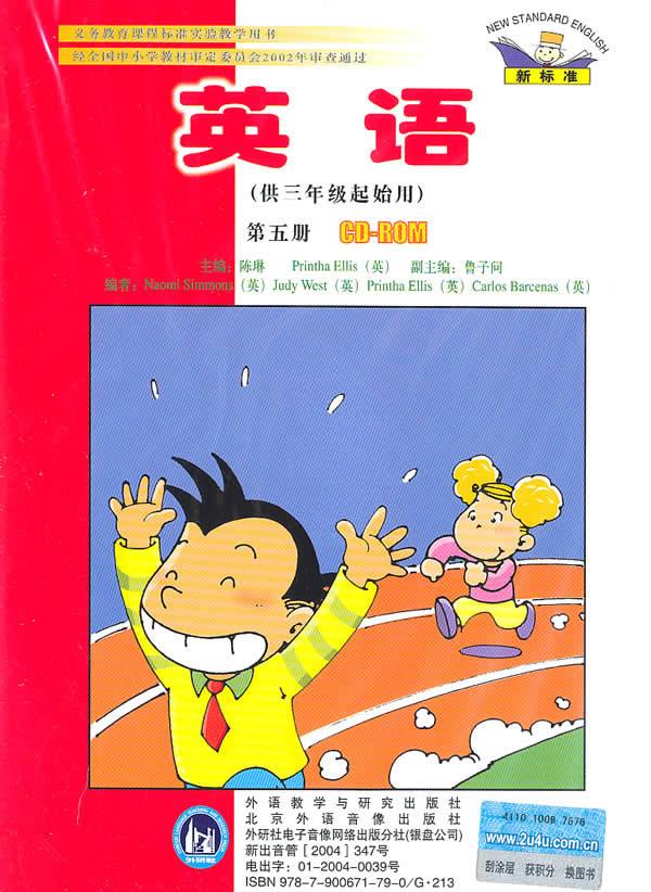 《英语(新标准)(三年级起点)(第5册)(cd》封面