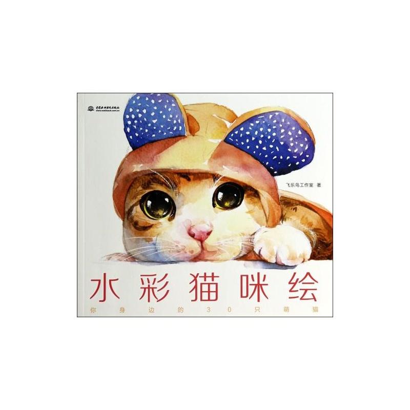 水彩猫咪绘 飞乐鸟工作室 正版书籍