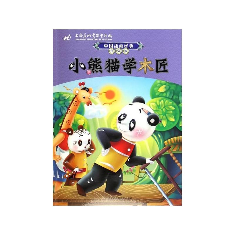 小熊猫学木匠 上海美术电影制片厂 著;骆建新 改写